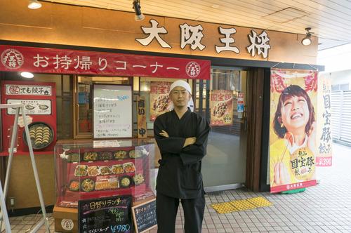 絶品国宝餃子-20