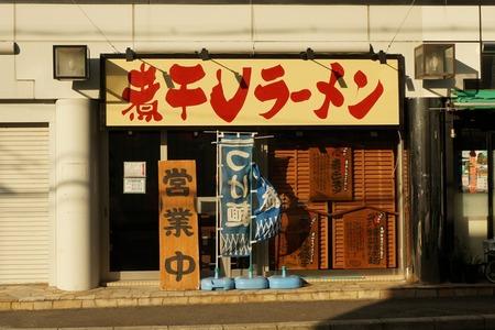 麺道服部140111-03