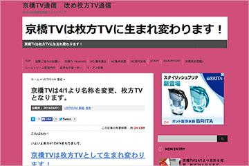 枚方TV通信