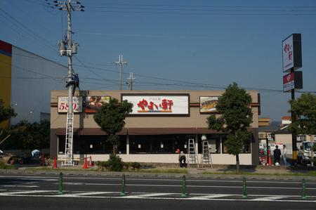 やよい軒京都八幡店131108-11