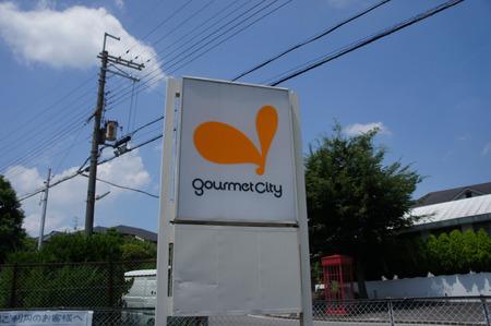 グルメシティ東香里20120710112351