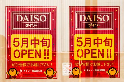 阪急ダイソー-1405071