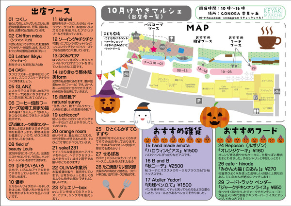 けやき出店一覧map_201810-01