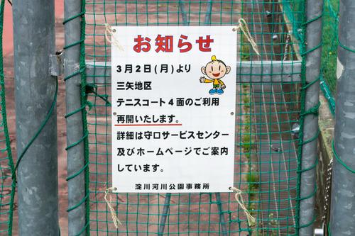淀川河川公園-15041107