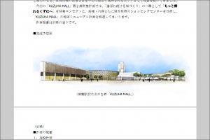 20110301kuzuha1