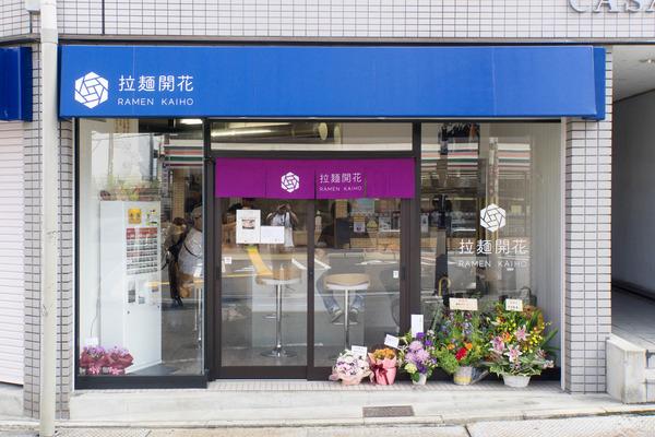 拉麺開花-16090710