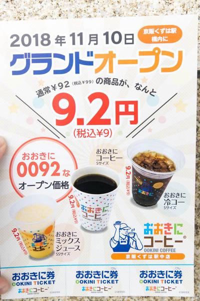おおきにコーヒー-18111010