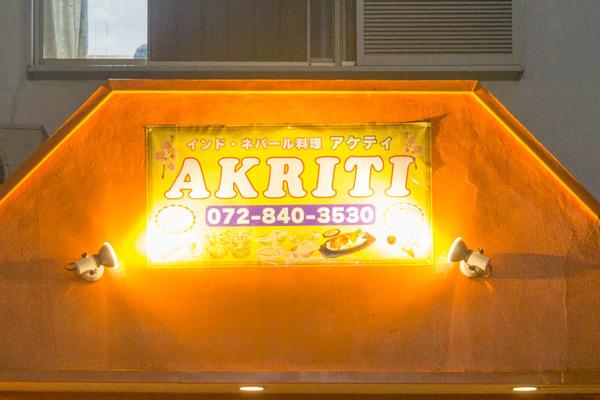 アケティ-1612156
