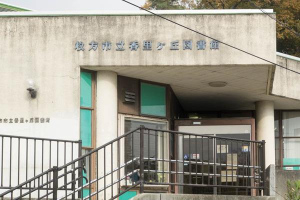 香里ケ丘図書館-1612014