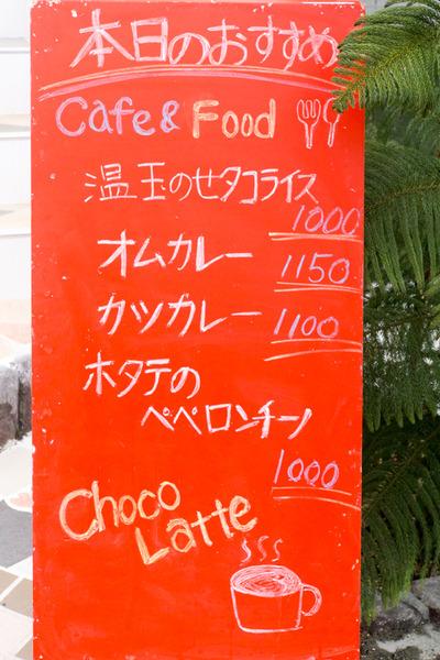 チョコラテ-16022202