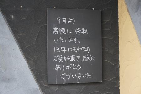 たか厨130826-07