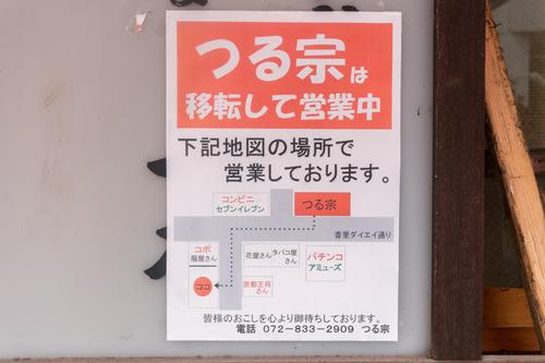つる宗-1410099