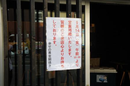 しあわせの黄金鯛焼き20120913153202
