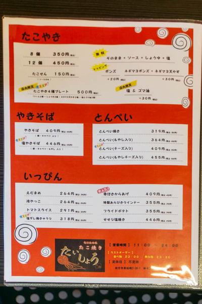 たこやき-1911011-4