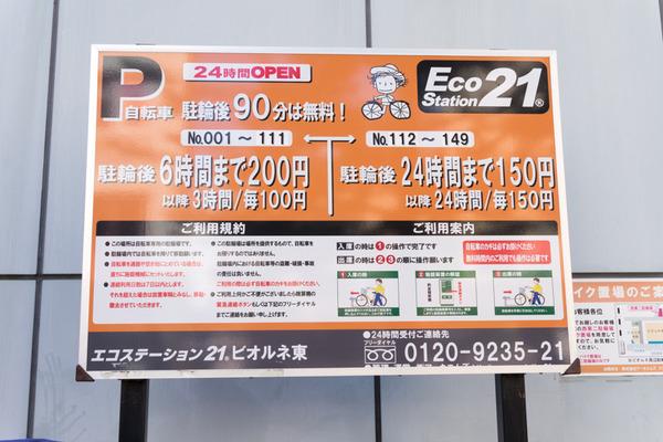 枚方市駅駐輪場-1610178
