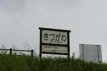 20110905DSC05381