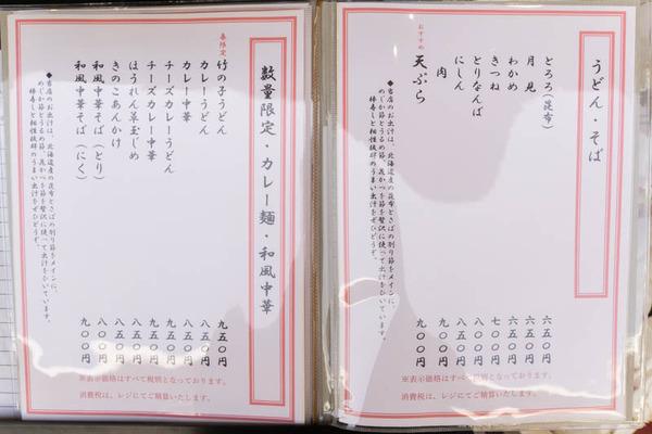 寿司メニュ-1904221-5