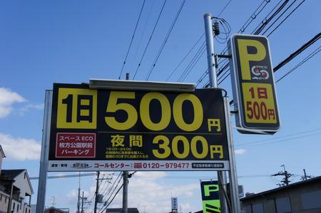 121024スペースECO枚方公園駅前06