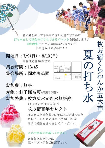 uchimizu_170511