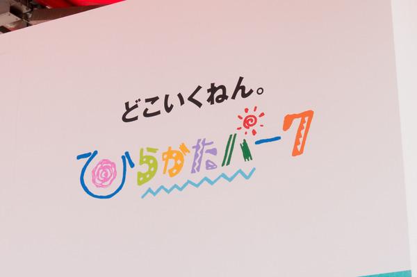渋谷ひらパー-10