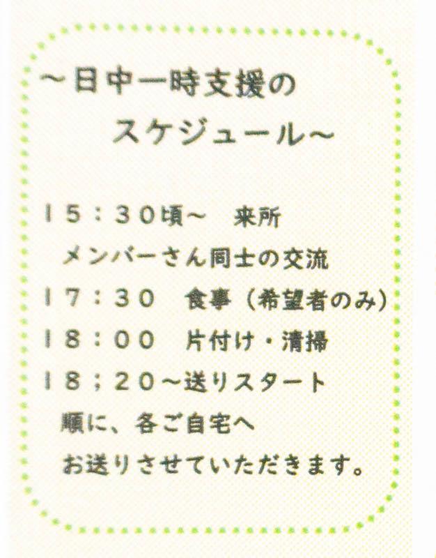 みっきぃパンフレット2010122