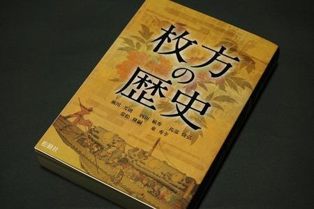 枚方の歴史01
