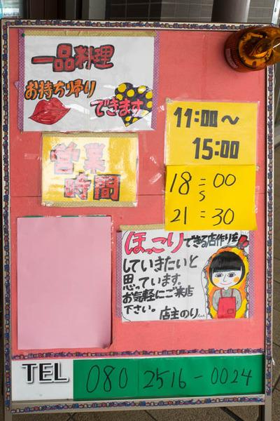 四川ラーメン-1905145