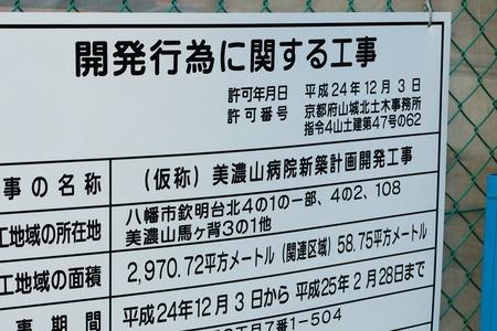 美濃山病院130211-01