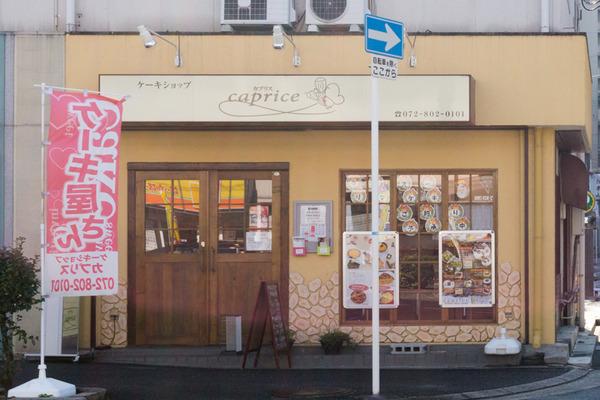 カプリスお店-1611113