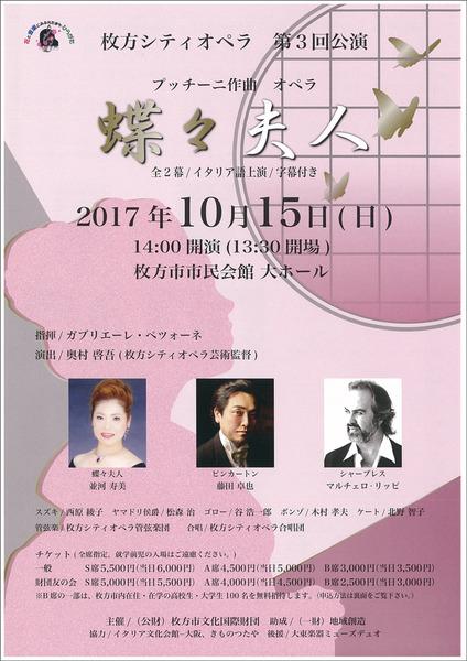 20171015_opera3-1