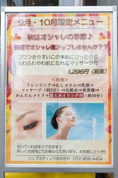 みかさや-16100415