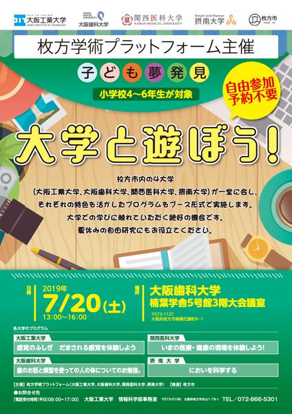 枚方市内大学イベント