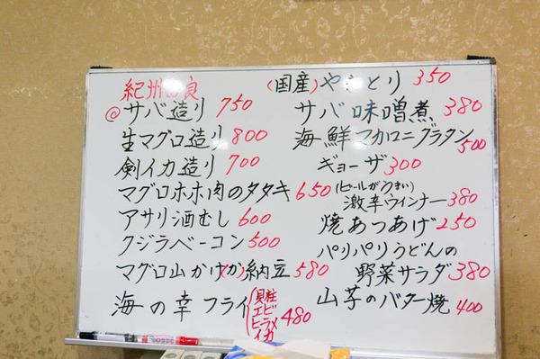 2人飲み竜馬-1705091