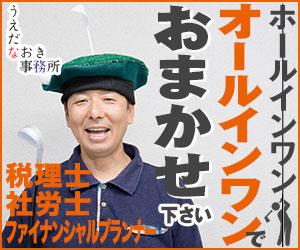 uedanaoki_banner2