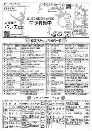 20110428mikke-chirashi2s