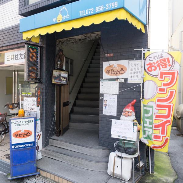 カフェレスト風鈴火山-4