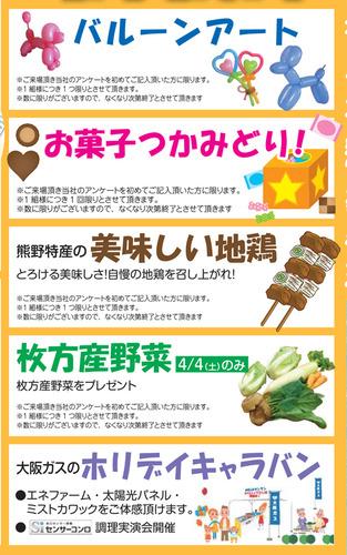 イデアーレ枚方3期イベント
