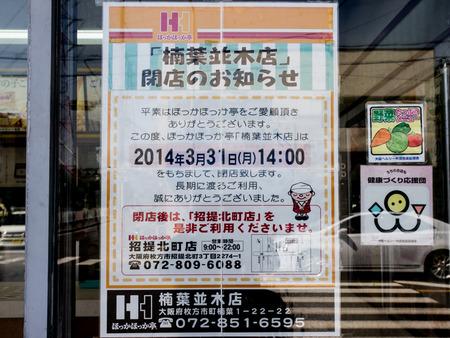 ほっかほっか亭-1403285