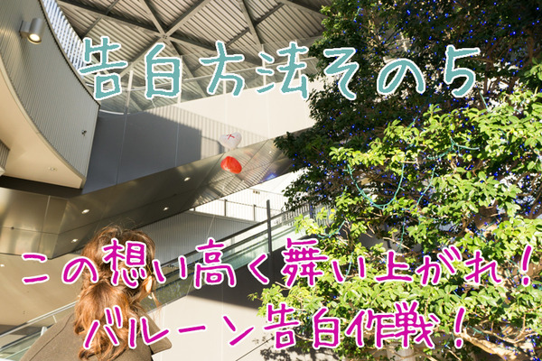 ニトリモール枚方-バレンタイン-53