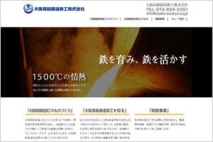 大阪高級鋳造鉄工