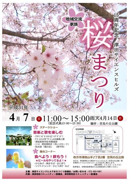 津田サイエンスヒルズ桜まつりチラシ