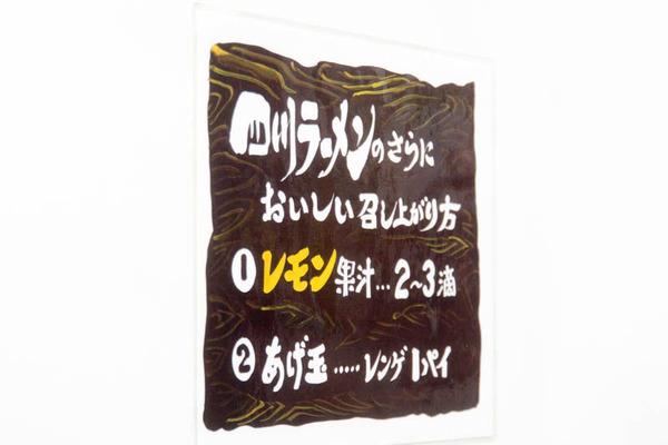 四川ラーメン-16102012