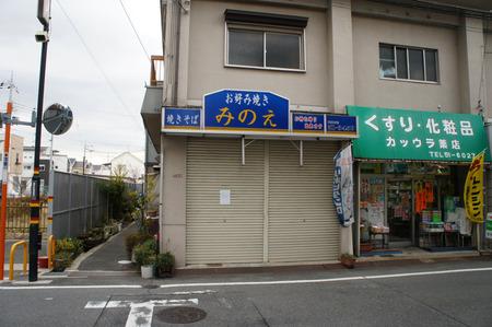 みのえ130110-03
