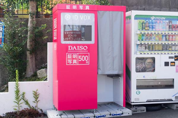 DAISO-1808211