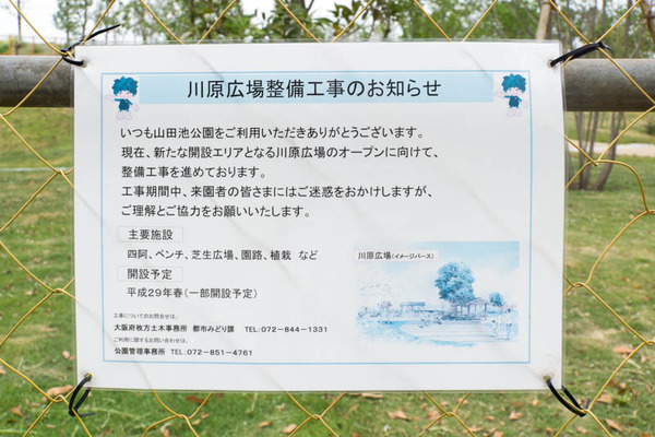 山田池公園-1705167