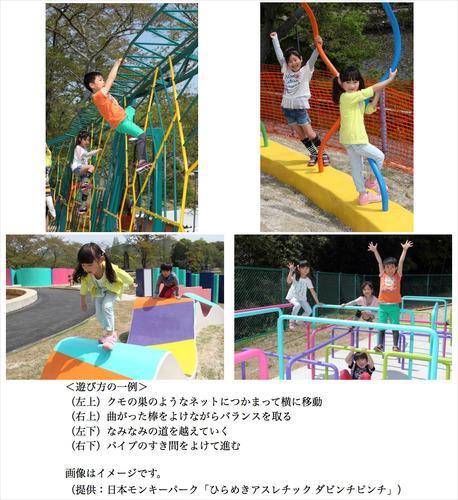 ヤッテミ〜ナ02