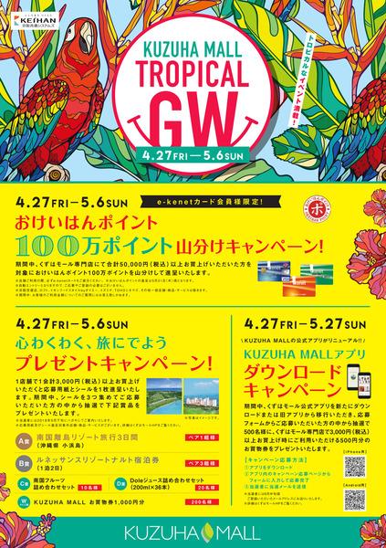 18kuzuha_GW_B4-(1)-1