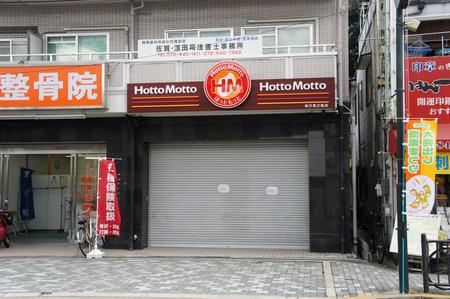 ほっともっと枚方宮之阪DSC02080