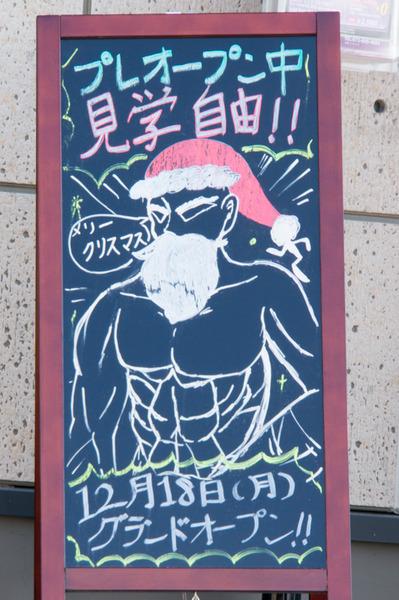 20171218エニタイムフィットネス津田山手-6