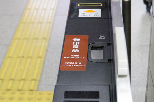 枚方市駅-1804231